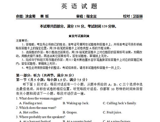 2014湖北省黄冈中学高三五月模拟考试英语试题