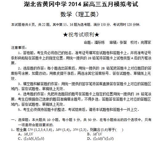 湖北省黄冈中学2014高三模拟考试数学试题
