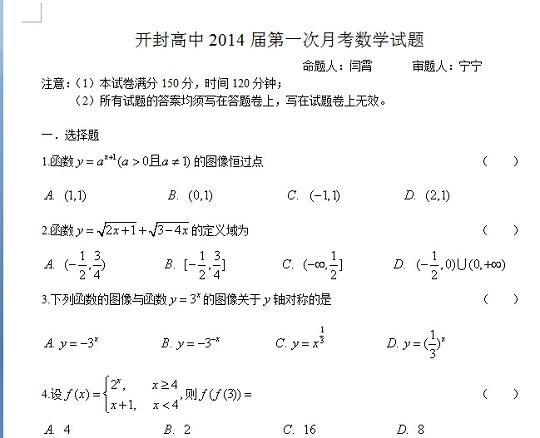 开封高中2014第一次月考数学试题