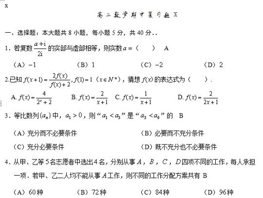 清华附中高二期中数学复习题带答案