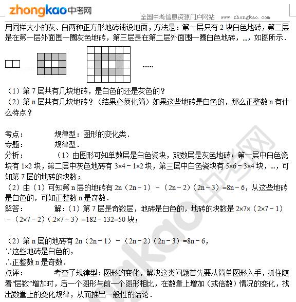 2015中考数学专题讲解:规律型 图形的变化类