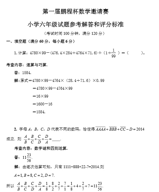 2015深圳鹏程杯备考:往届真题&解析下载