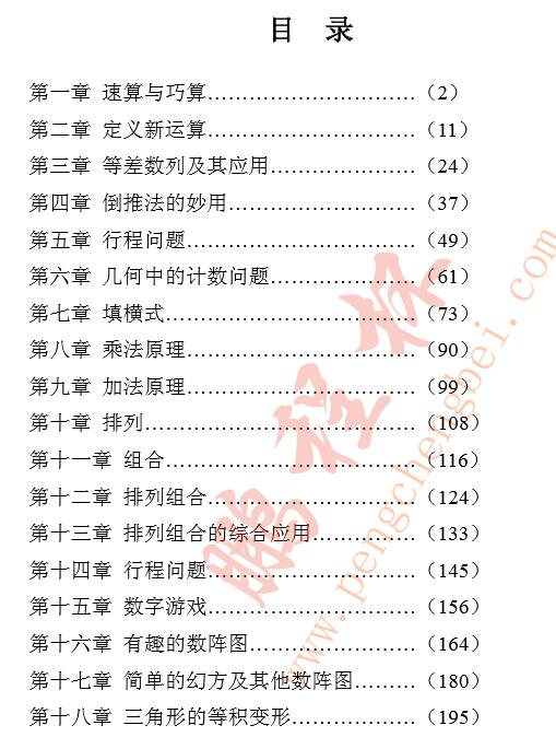 2015深圳鹏程杯考试四年级参考资料