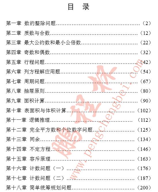 2015深圳鹏程杯考试五年级参考资料
