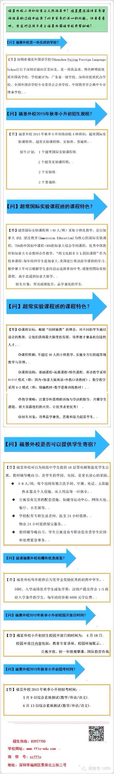 2015深圳福景外国语小升初招生问答汇总