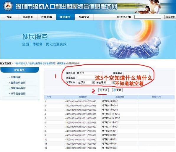 2015深圳小升初指导:房屋编码如何查询