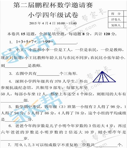 2015第二届深圳鹏程杯四年级真题&解析