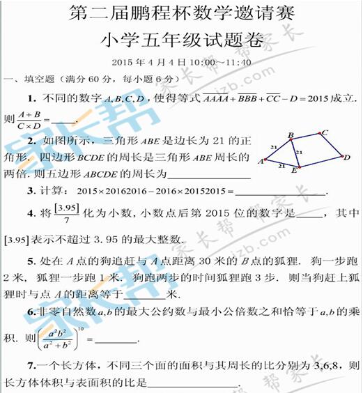 2015第二届深圳鹏程杯五年级真题&解析