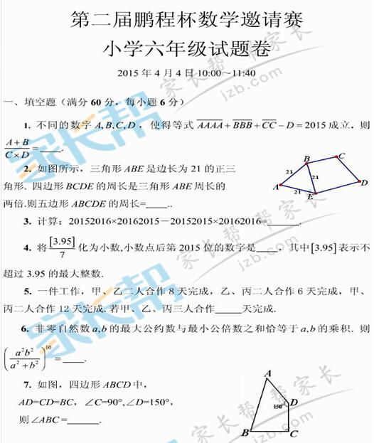 2015第二届深圳鹏程杯六年级真题&解析