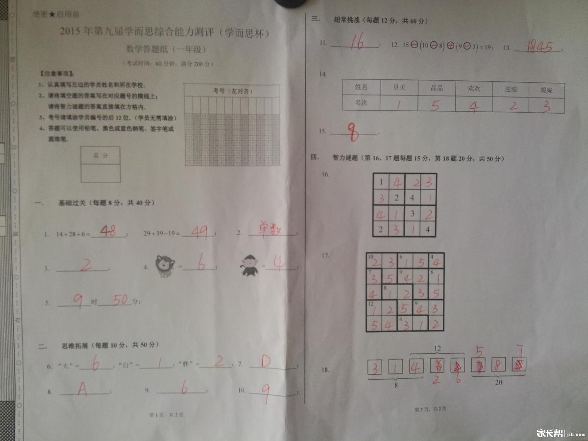 2015深圳学而思杯一年级语数英真题 详解