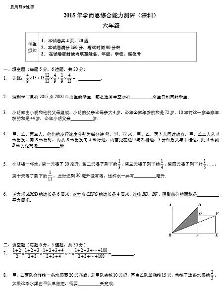 2015深圳学而思杯六年级语数英真题&详解