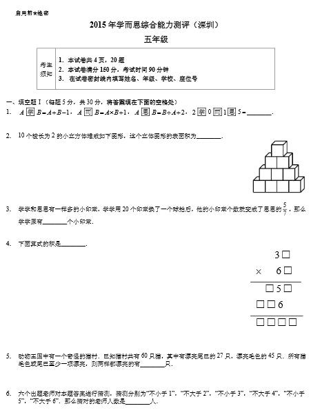 2015深圳学而思杯五年级语数英真题&详解