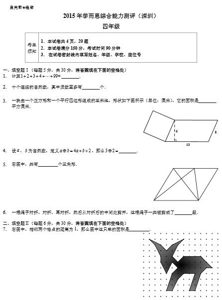 2015深圳学而思杯四年级语数英真题&详解