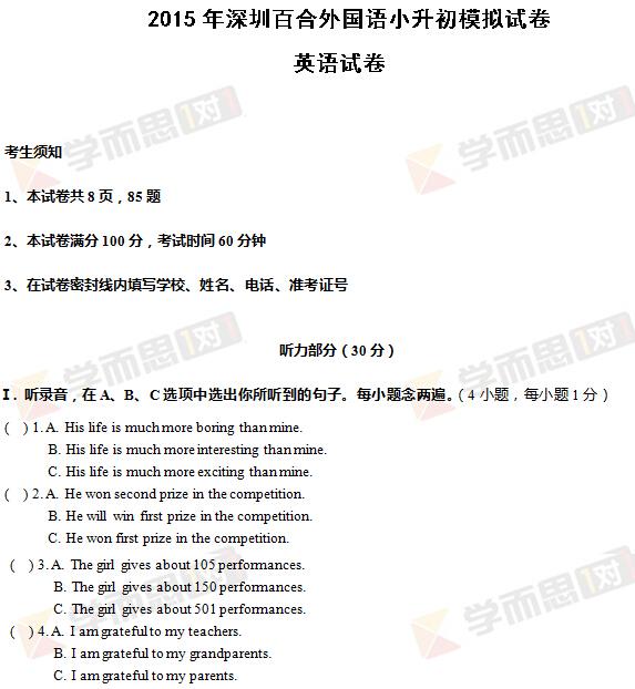 2015深圳百外小升初模拟考英语真题&解析