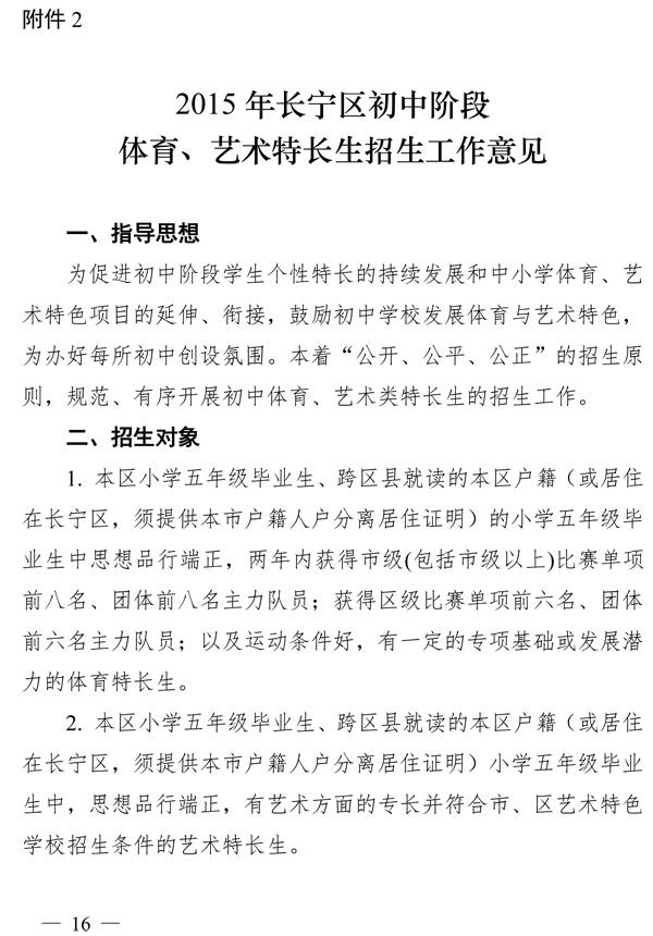 2015年�L���^初中�A段�w育、��g特�L生招生工作意�