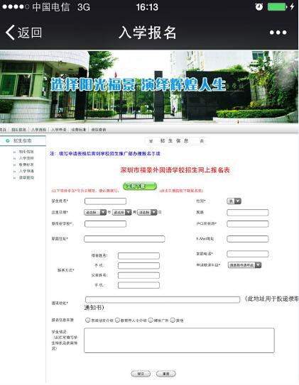 2015深圳福景外国语小升初网上报名开始