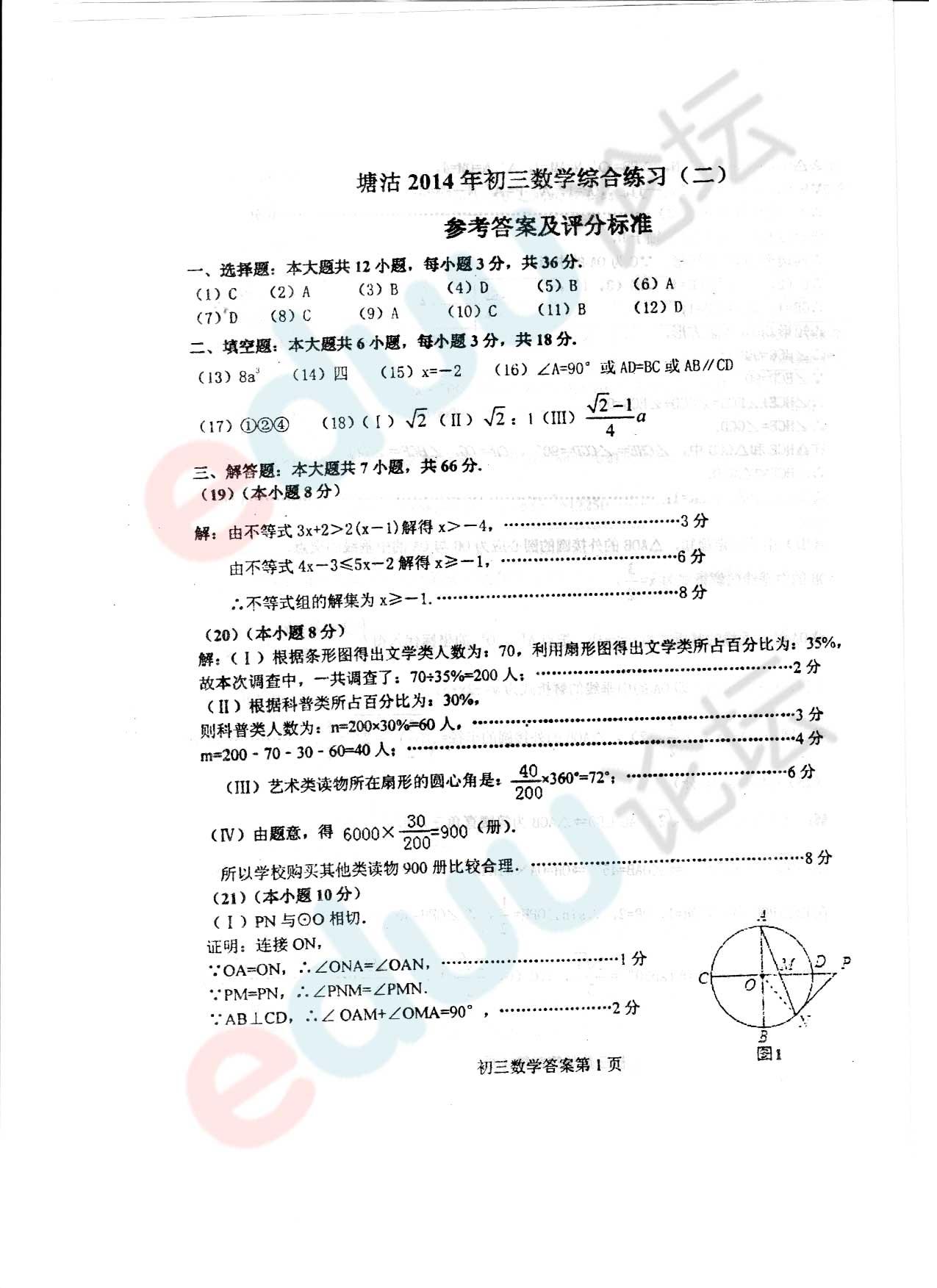 2017年天津塘沽中考数学试题及答案