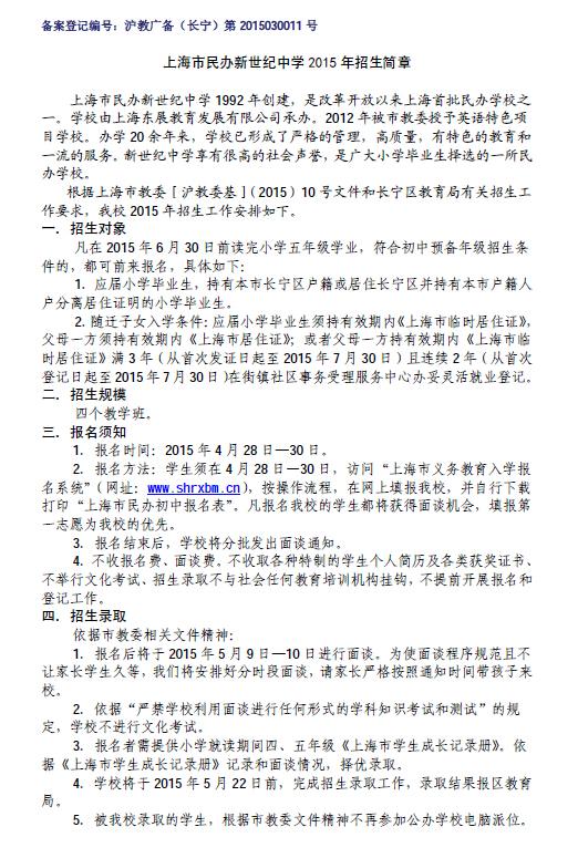 上海市民办新世纪中学2015年招生简章