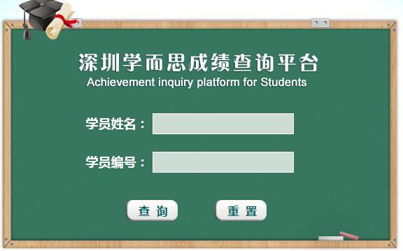 2015深圳学而思杯各年级成绩查询开始