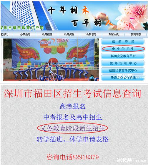 2015深圳福田区小升初学位申报入口&步骤