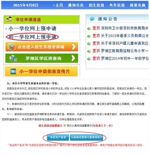 2015深圳罗湖区小升初学位申报入口&步骤