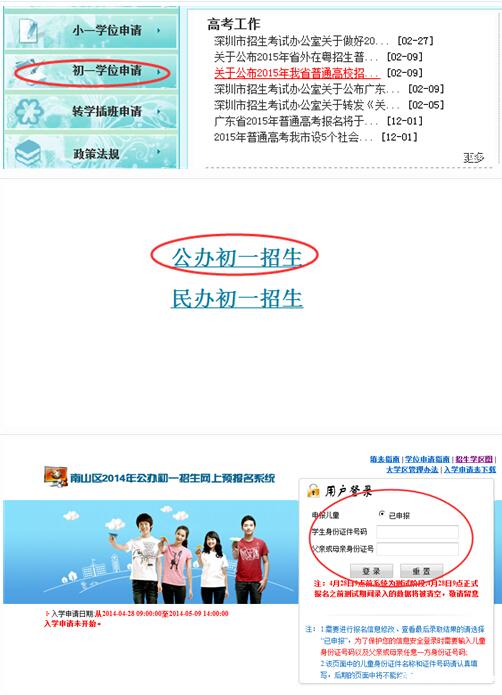2015深圳南山区小升初学位申报入口&步骤