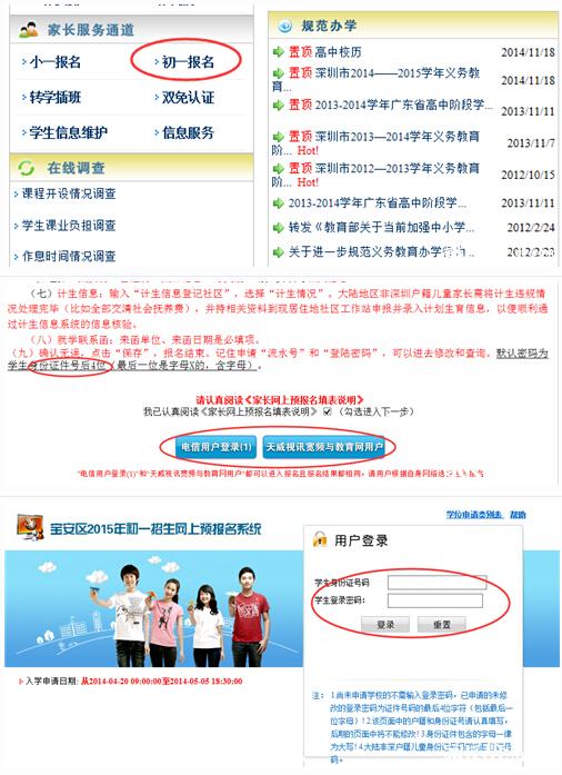2015深圳宝安区小升初学位申报入口&步骤