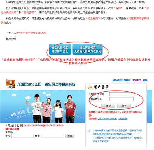 2015深圳龙岗区小升初学位申报入口&步骤