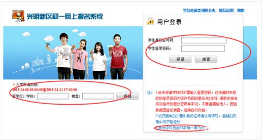 2015深圳光明新区小升初学位申报入口&步骤