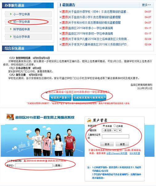 2015深圳盐田区小升初学位申报入口&步骤