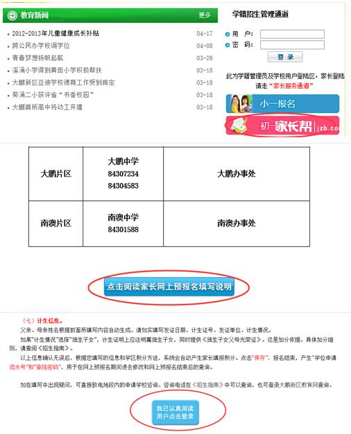 2015深圳大鹏新区小升初学位申报入口&步骤