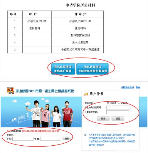 2015深圳坪山新区小升初学位申报入口&步骤
