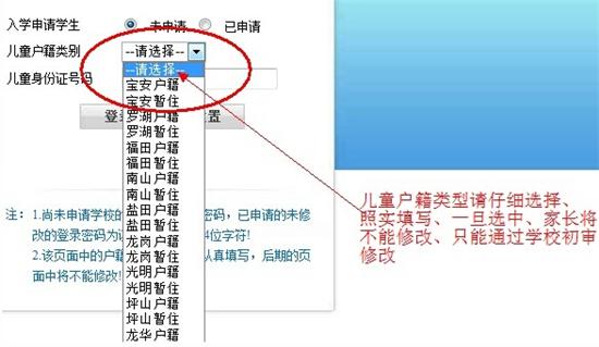 2015深圳龙华新区小升初学位申报入口&步骤