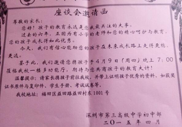 2015深圳第三高级中学小升初相关座谈会