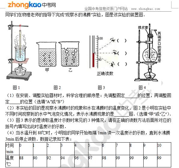 2015中考物理专题讲解:探究水的沸腾实验