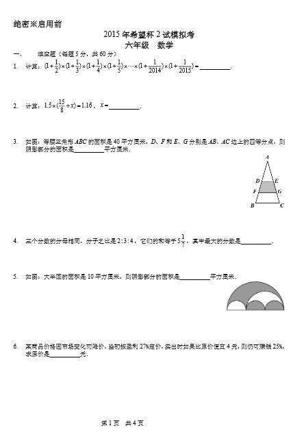 2015深圳希望杯二试模拟考六年级真题解析