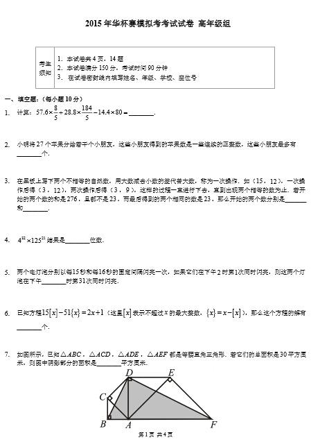 2015深圳华杯赛决赛模拟考小高组真题解析