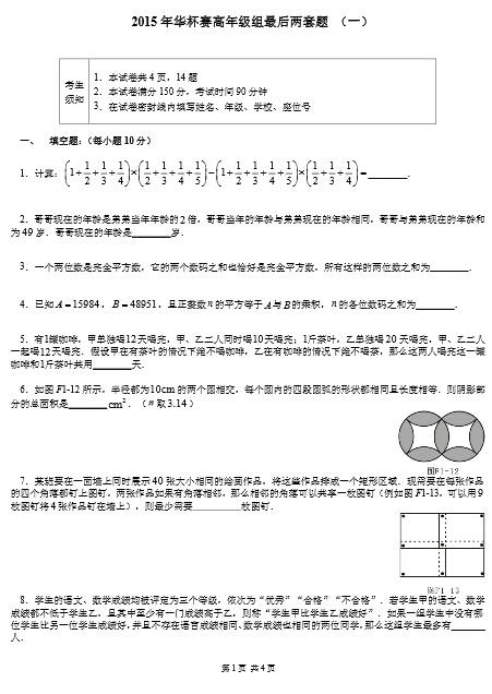 2015深圳华杯赛决赛模拟考小高组冲刺练习