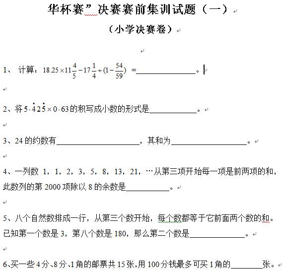 2015深圳华杯赛决赛赛前集训习题&答案
