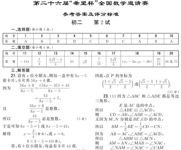 2015第26届深圳希望杯二试初二真题&详解
