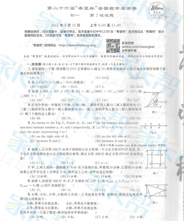 2015第26届深圳希望杯二试初一真题&详解