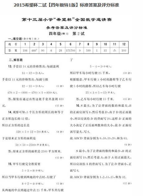 2015第13届深圳希望杯二试四年级真题&详解