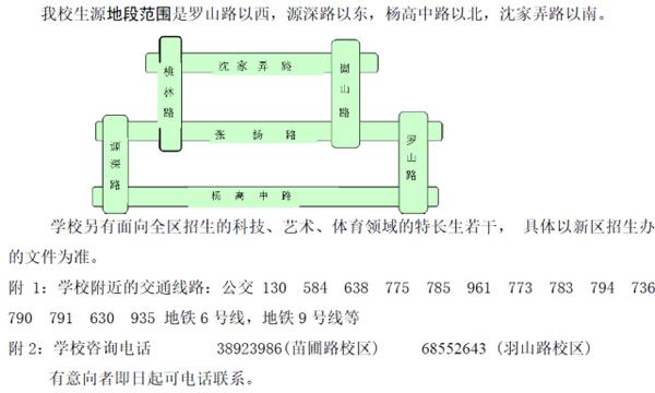 上海�M才北校招生��答及��口地段信息