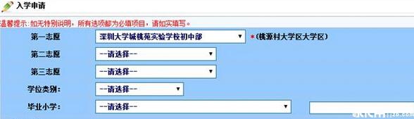 2015深圳南山小升初网上申请学位填表指南
