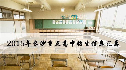 长沙雅礼中学:一所示范性高中的变与不变