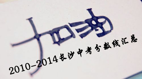 2016年长郡澄池杯竞赛决赛将于24日举行