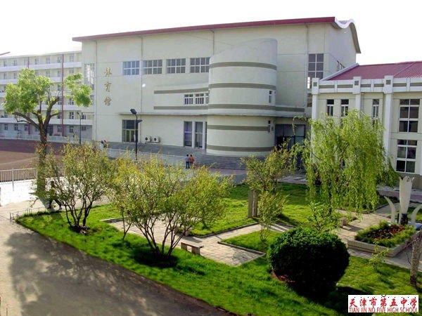 天津市第五中学