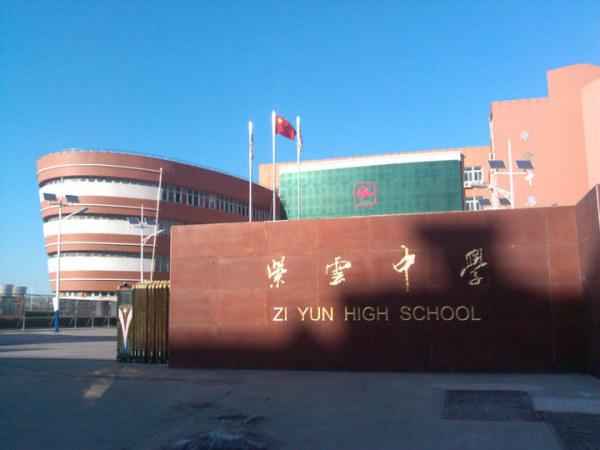 天津塘沽紫云中学
