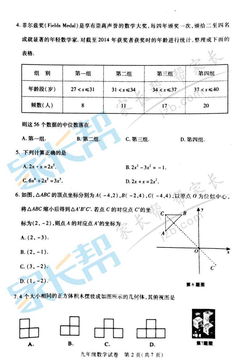 2015年武汉四月调考数学试题