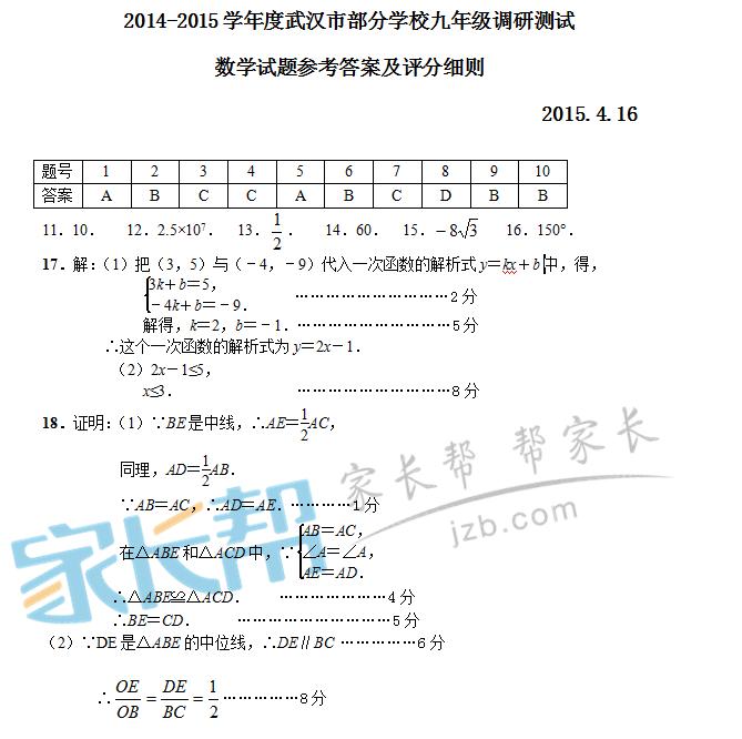 2015年武汉四月调考数学试题答案